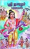 நாரதர் புராணம்: By Praveen Kumar G (Tamil Edition)