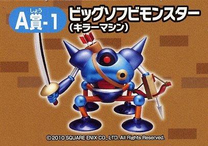 Big Dragon Quest Soft Vinyl Monster killer machine [A lottery office Special Award 1] (japan import)