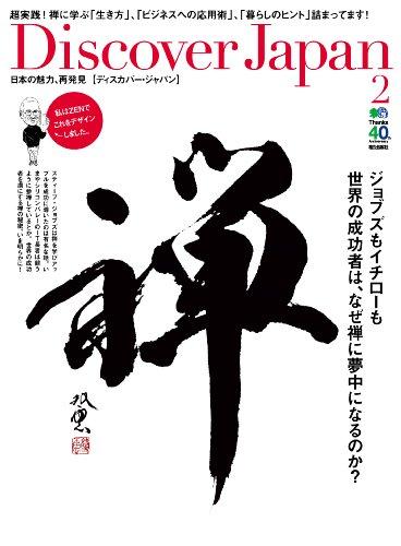 Discover Japan 2014年2月号 Vol.32[雑誌] (Japanese Edition)