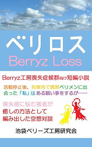 Berryz Loss: A Short Story for the Sufferers from the Berryz Kobo Loss Syndrome (Japanese Edition)