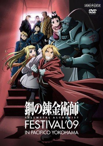 fullmetal-alchemist-festival-09-in-pacifico-yokohama-dvd-dvd