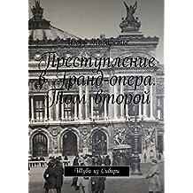 Преступление в Гранд-опера. Том второй: Шуба изСибири (Russian Edition)