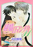 Junjou Romantica Vol.11 [Japanese Edition]
