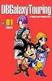 Dbgalaxytouring: Dragon Ball Gt Fanmanga: Volume 1