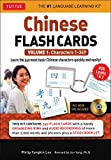 Chinese Characters Flash Cards: Characters 1-349: HSK Elementary Level...