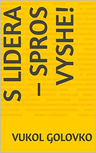 S lidera – spros vyshe! (Finnish Edition) por Vukol Golovko