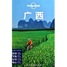 Lonely Planet Lonely Planet Travel Guide Series: Guangxi (2013 new edition)(Chinese Edition)