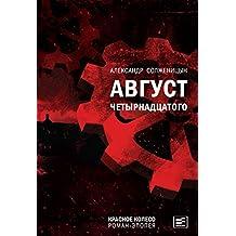 Август Четырнадцатого: Красное колесо (Вне серий) (Russian Edition)