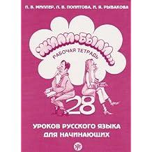 Zili-byli.../ Once upon a time... A. workbook: Cast 1. 28 urokov russkogo jazyka dlja nacinajuscich. Rabocaja tetrad  / Part 1. A  workbook