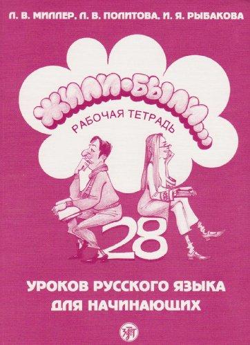 Zili-byli.../ Once upon a time... A. workbook: Cast 1. 28 urokov russkogo jazyka dlja nacinajuscich. Rabocaja tetrad  / Part 1. A