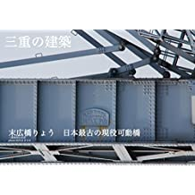 suehirokyouryo mienokenchiku006 (Japanese Edition)
