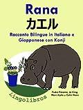 Racconto Bilingue in Italiano e Giapponese con Kanji: Rana (Serie — Animali e Vasi Vol. 1)