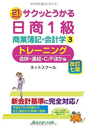 Sakutsu to ukaru nissho ikkyu shogyo boki kaikeigaku toreningu : Tuentiwan deizu. 3 (Gappei renketsu shiefu hokahen).
