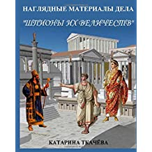 Visual Aids for the Matter Known As The Spies of Their Majesties: Appendix to the book The Spies of Their Majesties: Volume 2 (Шпионы Их Величеств)