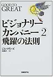 Good to Great [Japanese Edition] [Tankobon Hardcover] by Jim Collins (japan import)