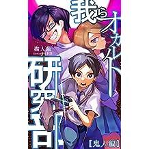 wareraokarutokenkyuubu: kijinhen (Japanese Edition)
