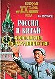 Rossiya i Kitay. Konflikty i sotrudnichestvo