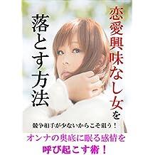 renaikyouminasionnawootosuhouhou: kyousouaitegasukunaikarakosonerau (Japanese Edition)