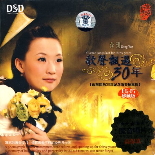 Classic Songs Last For Thirty Years DSD (China Version)