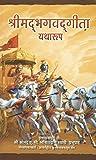 Bhagavad Gita : Hindi Edition