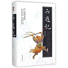 Journey to the West (Chinese Edition) by Wu Chengen (2016-01-01)