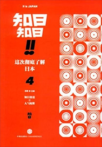 a-book-for-you-to-get-a-full-understanding-of-japan-4-chinese-edition-by-su-jing-2015-01-01