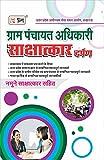 Puja Gram Panchayat Adhikari Sakshatar Darpan