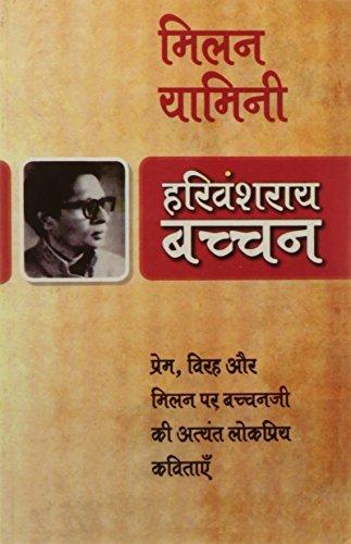 Milan Yamini (Hindi Edition) [Jan 01, 2009] Bachchan, Harivansh Rai (Harivansh Rai Bachchan)