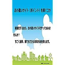 okodukaisaito poinnto wokasegukotu: okodukaisaitokouryaku (Japanese Edition)