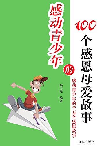 感动青少年的100个感恩母爱故事 (Chinese Edition)