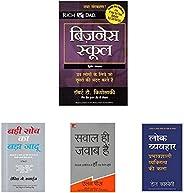 Business School,Badi Soch Ka Bada Jadoo (The Magic of Thinking Big),Sawal Hi Jawab Hai,Lok Vyavhar (Hindi) (Se