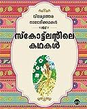 Scotlandile Kathakal (Malayalam Edition)