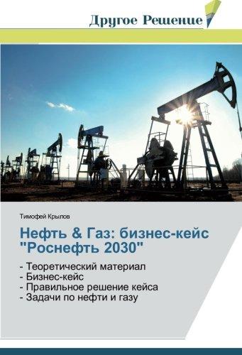 neft-gaz-biznes-keys-rosneft-2030