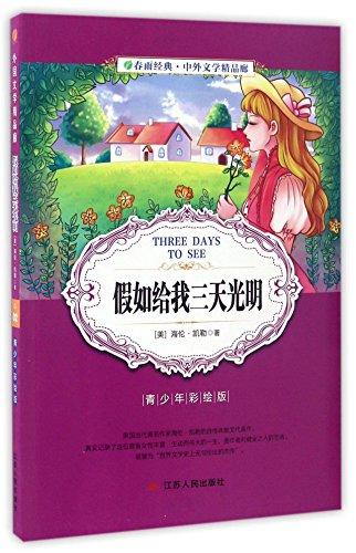 春雨经典·中外文学精品廊:假如给我三天光明(青少年彩绘版)