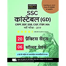 SSC Constable (GD) Practice Sets + Solved Papers 2018