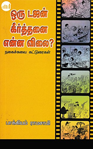 Oru Dozen Keerthanai Enna Vilai? (Tamil Edition) por Bakkiyam Ramasamy