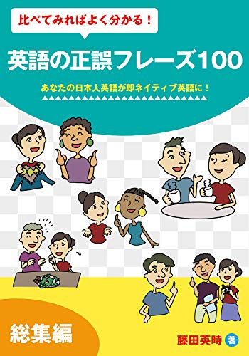 Compare Them and Youll Well Understand 100 Right and Wrong Phrases in English Youll soon sound like a native English speaker (Japanese Edition)