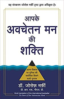 Power of Your Subconscious Mind,The  (Hindi) by [Dr. Joseph Murphy]