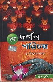 Dwadash - Chhaya Darshan Text