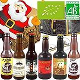 Pack Bières Bio Bieropolis - 6 Bières Artisanales Bio de Microbrasseries - 33 cl - Cadeau de Noël