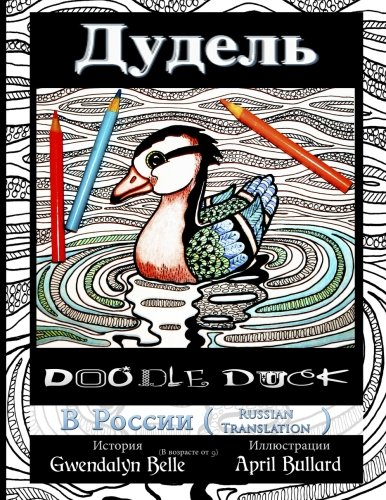 Doodle Duck - Russian translation (Color Your Own Story, Band 1) -