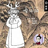 GaXian Cave: A story of China 56 ethnic groups, Chinese picture books for beginners, with Hanyu-Pinyin. (English Edition)