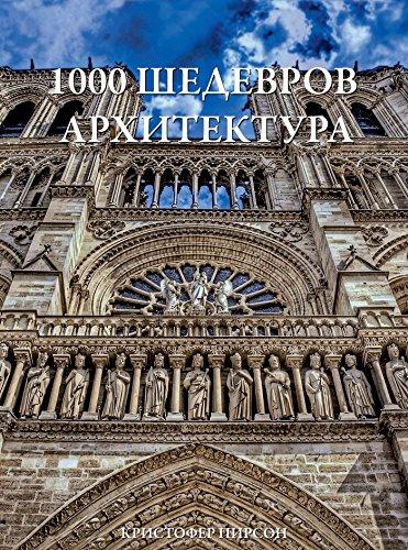 1000 шедевров Архитектура (Russian Edition)