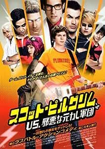 Scott Pilgrim vs the World Poster Movie Affiche du film Japanese 27 x 40 Inches - 69cm x 102cm