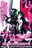 Accel World: Kasoku no Chouten [Limited Edition][Japanische Importspiele]