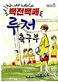 S. O. R. Losers (1984) (Korea Edition)