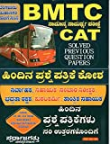 BMTC EXAM Old Solved Question Bank