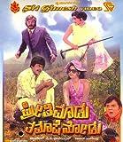 Preethi-Maadu-Thamaashe-Nodu