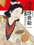 Nikuhitsu ukiyoe bi no kyōen : shikago uesuton korekushon