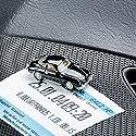Parkscheinhalter Kultauto – Porsche 356 A